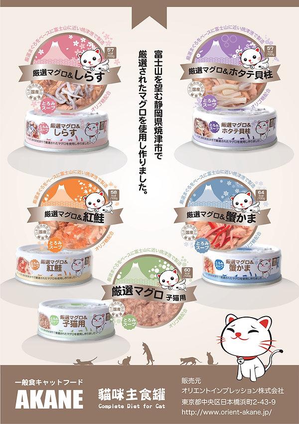 AKANE日本貓罐 海報 [A3] poster x1-1.jpg