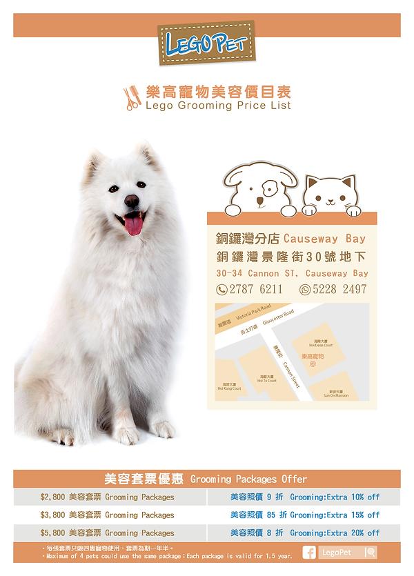 美容傳單(CWB)_NEW(價錢跟PO)-01.png