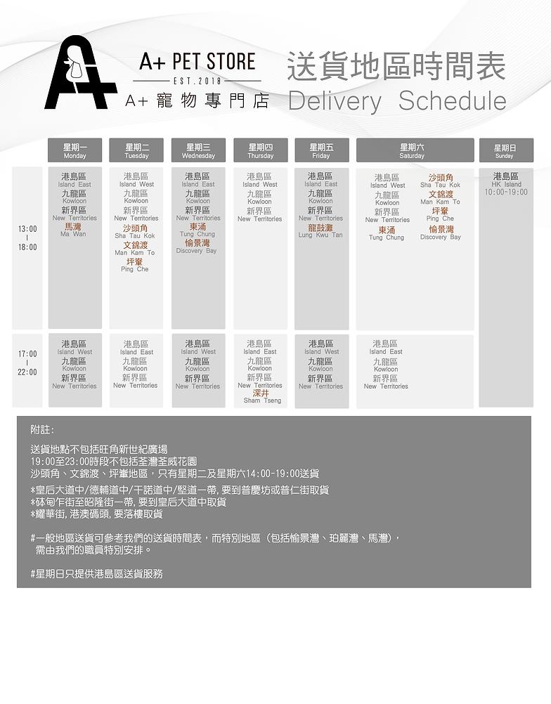 送貨安排及時間表 [A+](14.9.2021)-01.png