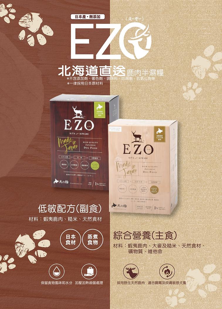EZO半濕糧 (低敏配方(副食)+綜合營養(主食))海報-01.png