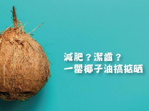 減肥?潔齒?一罌椰子油搞掂晒