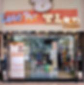 元朗分店(又新街)門口