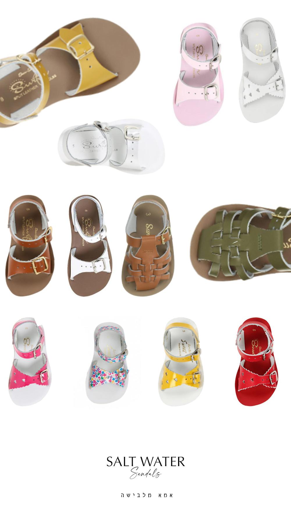 סנדלים לילדים 2021 אמא מלבישה