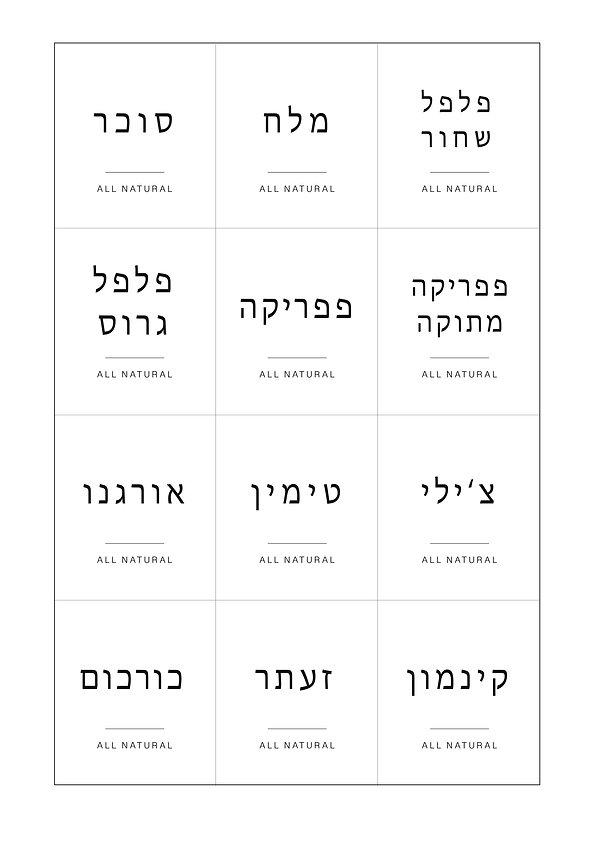רשימת תבלינים עברית 1.jpg