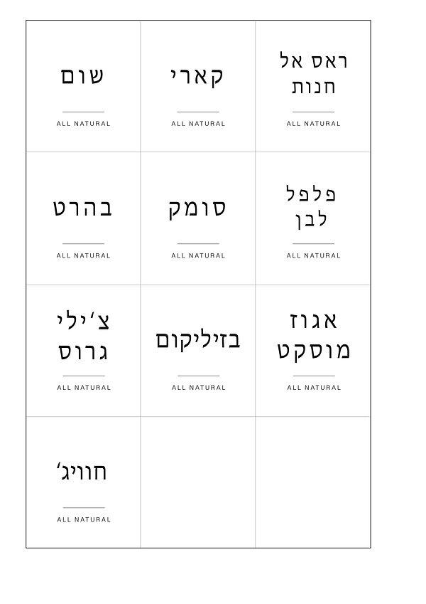 רשימת תבלינים עברית 2.jpg