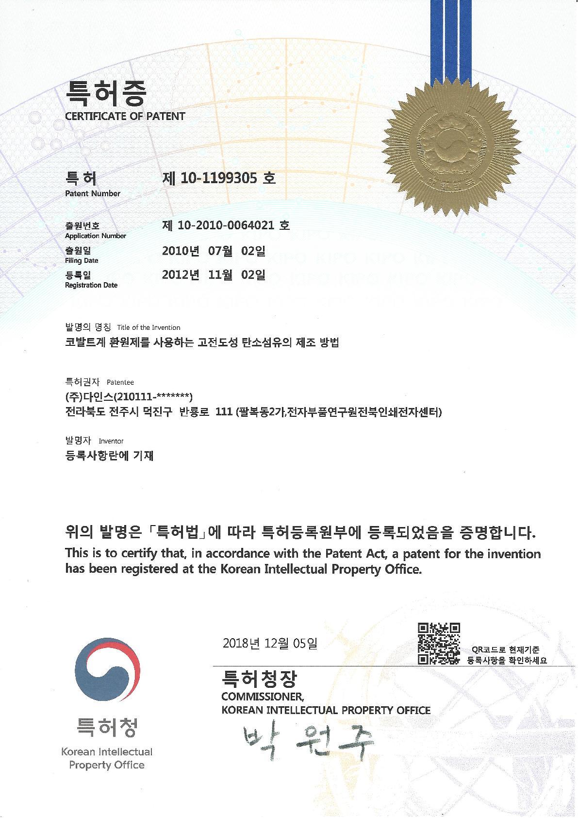 특10_10-1199305_특허증_코발트계 환원제를 사용하는 고전도성 탄