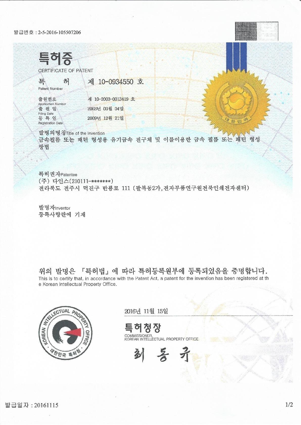 특01_10-0934550_특허증_금속필름또는패턴형성용_1