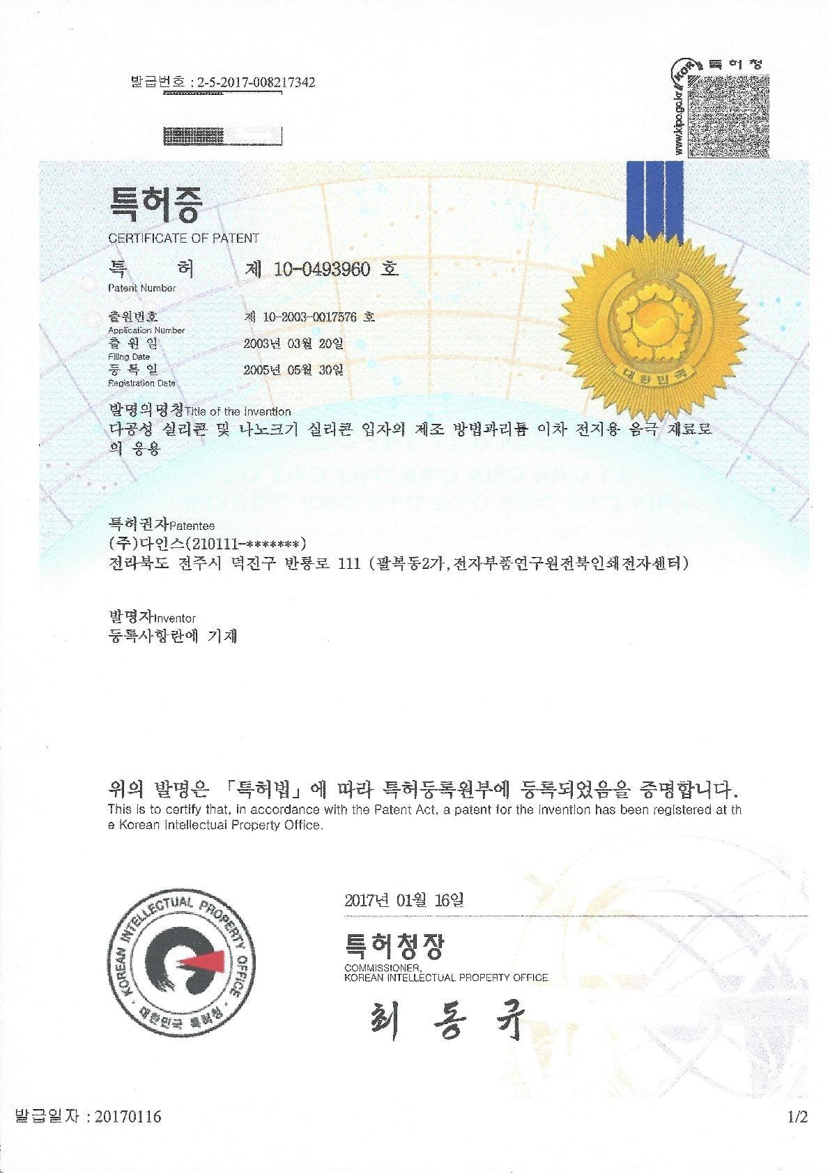 특05_10-0493960_특허증_다공성실리콘및_1
