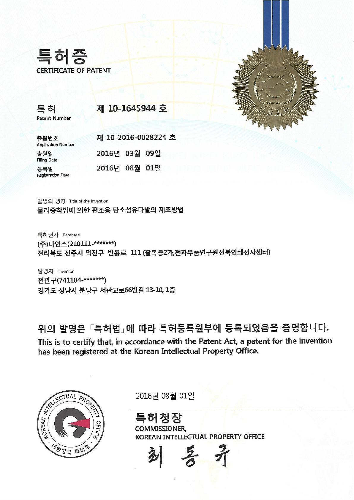 특02_10-1645944_특허증_물리증착법_1