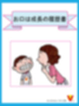 Vキッズ 小冊子 案-converted (1).jpg