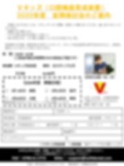 Vキッズ 症例検討会のご案内 2_page-0001.jpg