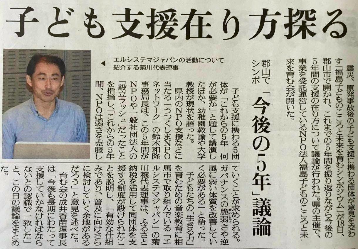 20160919福島民友