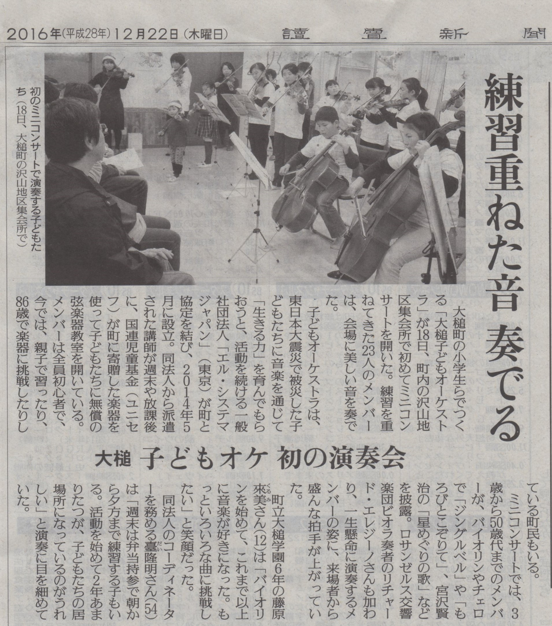 20161222 読売新聞(大槌ミニコンサート)