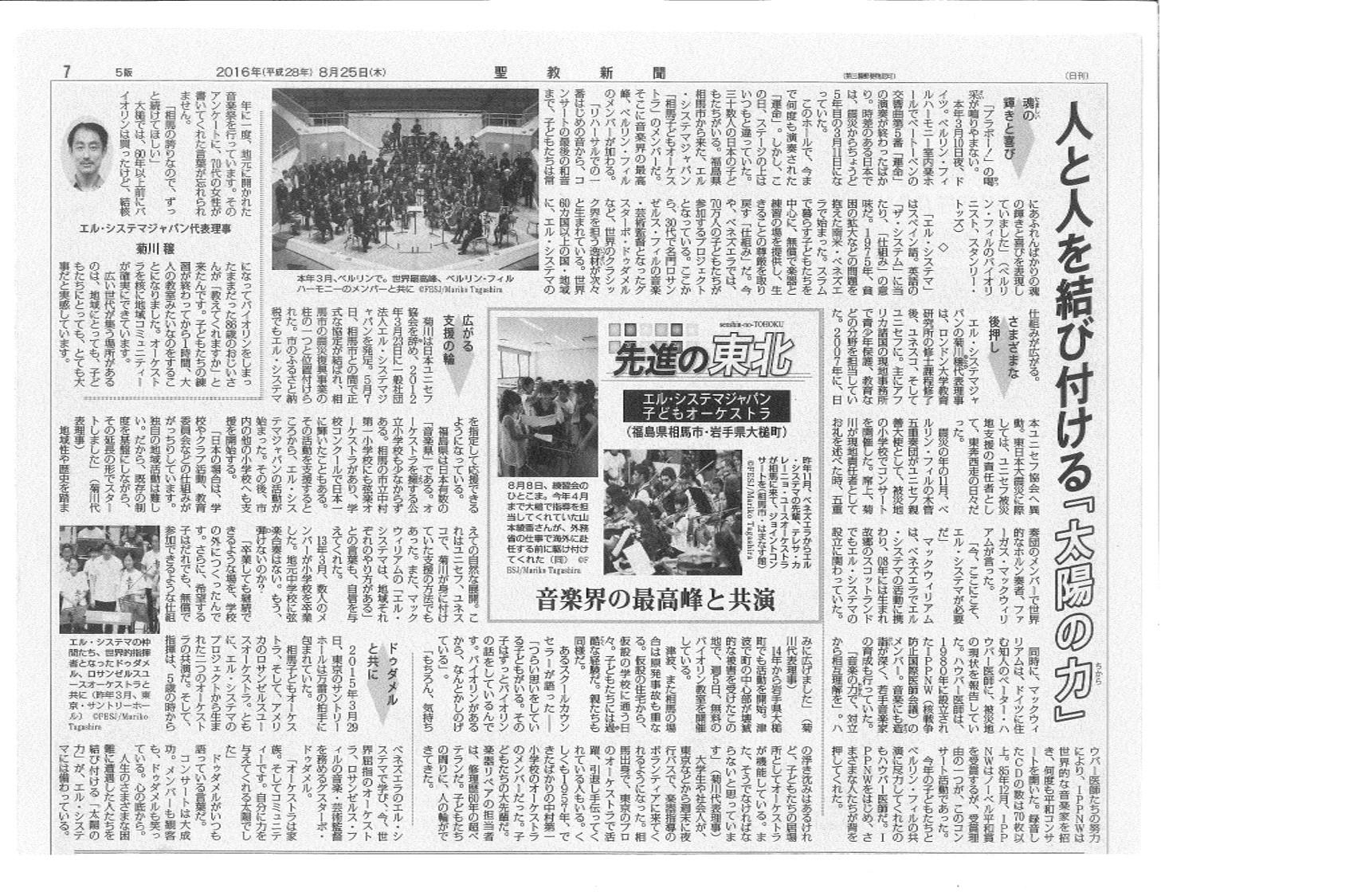 2016年8月_聖教新聞