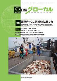 20160919日経グローカル300号表紙