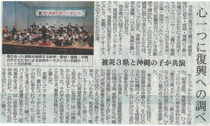 20160321_沖縄タイムズ