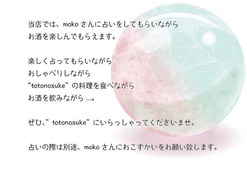 totonosuke-uranai