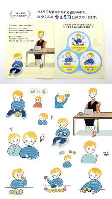 【Booklet】 「こどもちゃれんじ ほっぷ 6月号 講座冊子イラスト