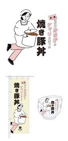 【LOGO】「元祖看板娘みち子のシャリを使った焼き豚丼」ロゴイラスト