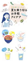 【WEB】TABLEVA「暑さ対策は毎日の食事から!管理栄養士おすすめのお手軽アイデア」記事イラスト
