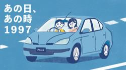 9.トヨタ自動車を毎日100円つみたてしていたら85万円