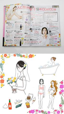 【MAGAZINE】MAQUIAマキア11月号「今さら人に聞けない細かすぎる女子悩み100問100答」のイラスト