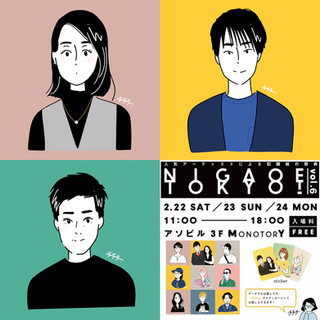 2020.2.23-24 NIGAOE TOKYO vol.5