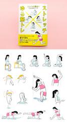 【BOOK】「ストイック禁止!勝手にやせる体をつくる ストレッチ×ゆる筋トレ」装画・挿絵