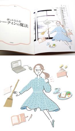 【MAGAZINE】夢をかなえる!ルーティーンの魔法
