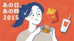 17.日本マクドナルドHDを毎日100円つみたてしていたら15.8万円