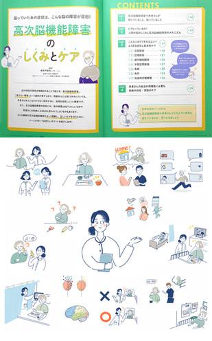 【MAGAZINE】エキスパートナース11月号「高次脳機能障害のしくみとケア」特集イラスト