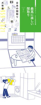 【MAGAZINE】「建築知識2021年7月号」 特集イラスト