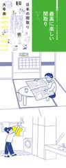 【MAGAZINE】「建築知識2021年7月号」特集イラスト