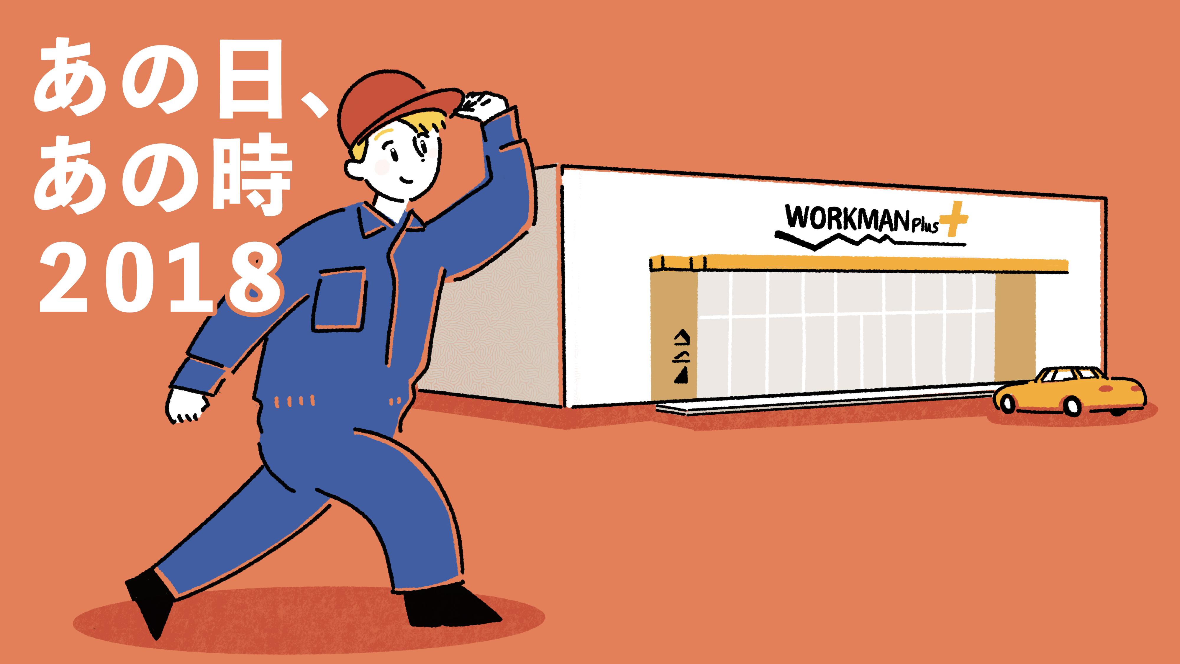 5.ワークマンを毎日100円つみたてしていたら4.4万円