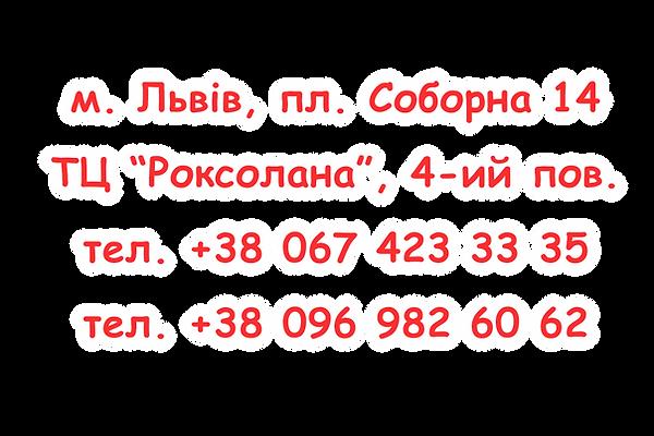 контакти.png