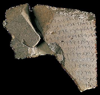 La stèle de Tel Dan