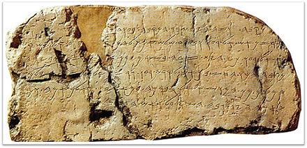 L'inscription du tunnel de Siloé