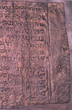 Morceau du Rouleau de cuivre