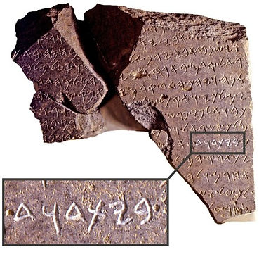 Stèle de Tel Dan