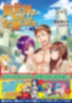 新約異世界全裸1.jpg
