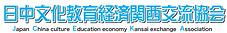 日中文化教育経済関西交流協会