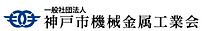 神戸機械金属工業会