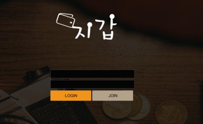 [먹튀사이트] 지갑 먹튀 / 먹튀검증업체 바카라사이트