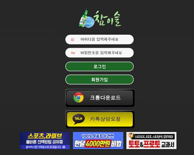 [먹튀사이트] 참이슬 먹튀 / 먹튀검증업체 바카라사이트