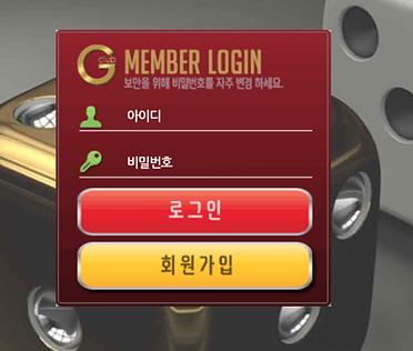 [먹튀사이트] gclub 먹튀 / 먹튀검증업체 바카라사이트