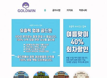 [먹튀사이트] 골드윈 먹튀 / 먹튀검증업체 바카라사이트
