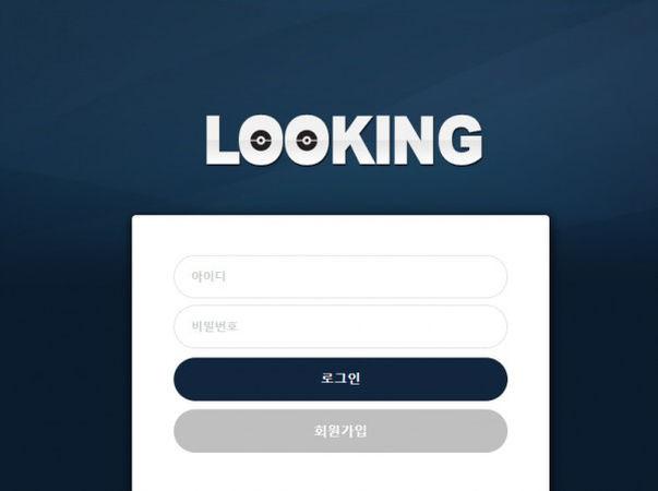 [먹튀사이트] 룩킹 먹튀 /먹튀검증업체 바카라사이트