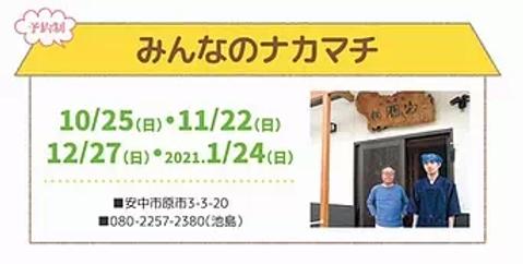 202010-202101-連絡協議会様共同チラシ_裏面a.webp
