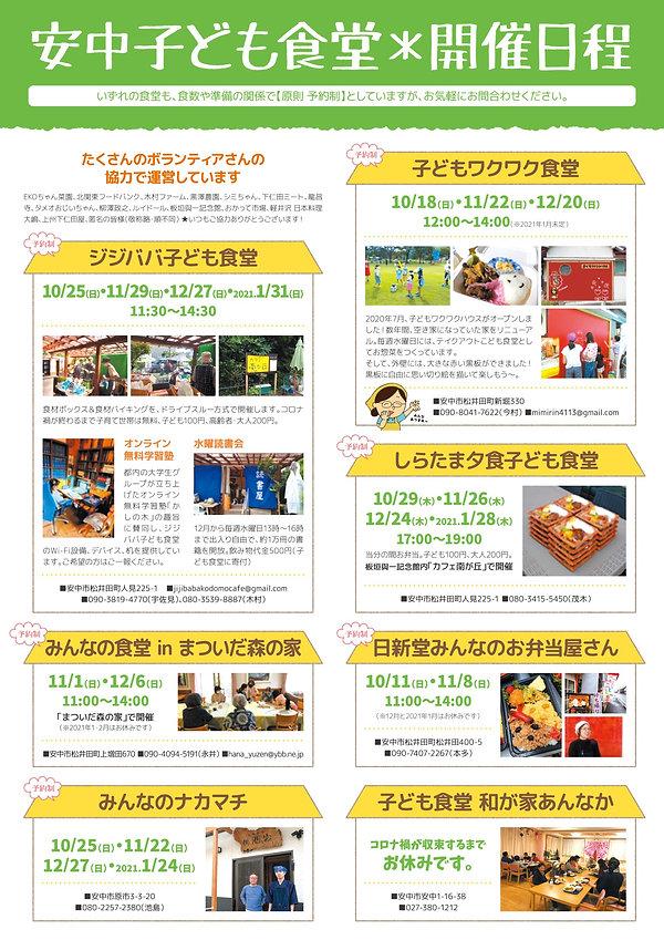 202010-202101-連絡協議会様共同チラシ_裏面.jpg