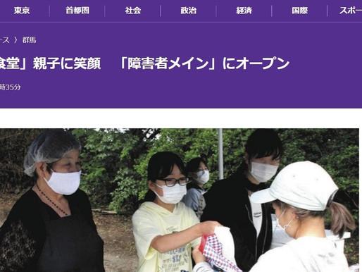 わんぱく子ども食堂 東京新聞に掲載🖊